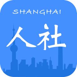 上海社保ios手机版