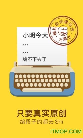 糗事百科手机版 v11.7.15 安卓版 1