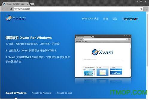 Xvast浏览器 v1.0.1.0 官方版 0