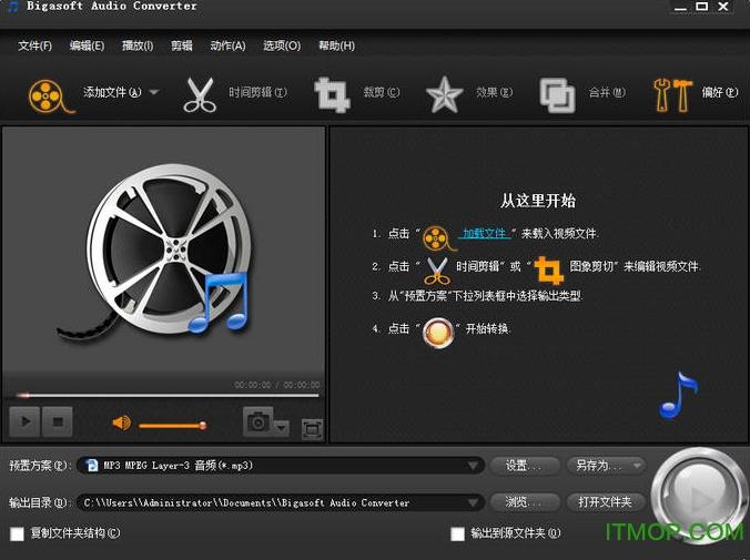 Bigasoft Audio Converter免注册版(万能音频转换) v5.1.1.6250 汉化版 0