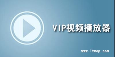 vip视频播放器
