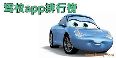 驾校app
