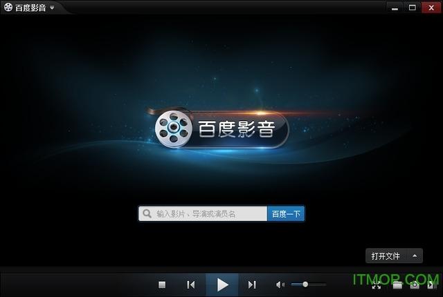 百度影音播放器离线包 v5.6.2.47 官方版 0