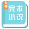 完本小说大全app
