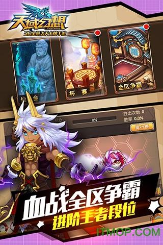 天域幻想手游 v1.3.0.228 官网安卓版2
