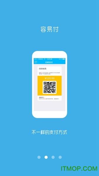 容易付手机客户端(能借款的pos机) v5.3.3.2 官网安卓版 1