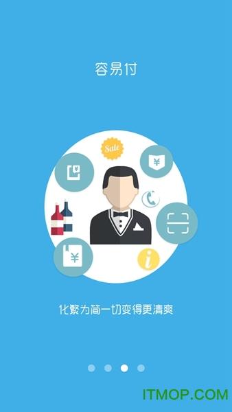 容易付手机客户端(能借款的pos机) v5.3.3.2 官网安卓版 2
