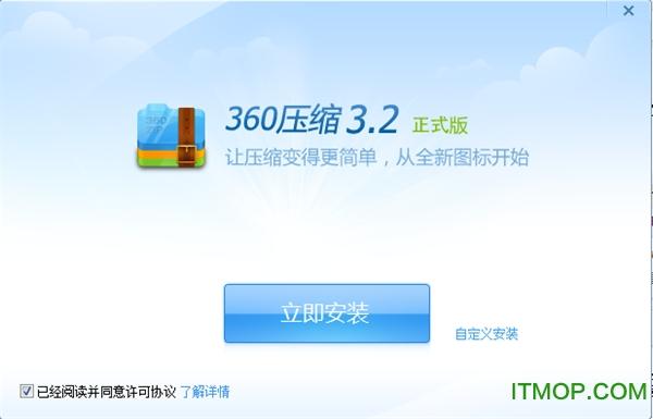 360压缩去绿色广告版 v4.0.0.1140 官方免安装版 0