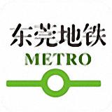 东莞地铁手机版