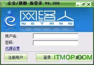 网络人(Netman) v7.402 绿色龙8娱乐平台 0