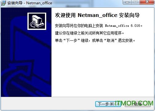 网络人远程控制软件个人办公免费版 v7.527 官方版 0