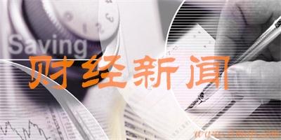 财经新闻app