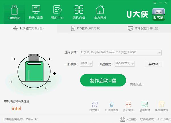 U大侠U盘启动盘制作工具 v6.1.19.322 官方版 0