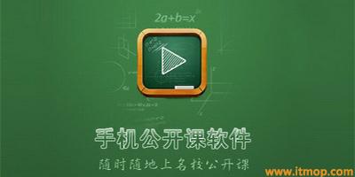 公开课app