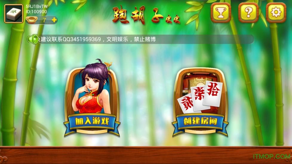 皮皮湖南跑胡子苹果版 v1.2 iphone越狱版 2
