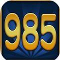 985游戏苹果版