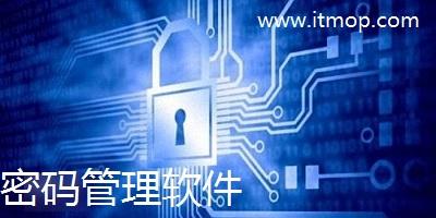 手机密码管理app