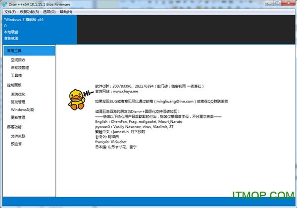 Dism++�挝募��G色版32位/64位二合一 v10.1.1000.100 官方版 0