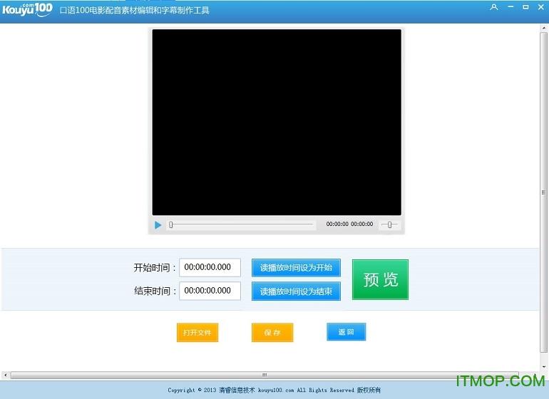 口语100影视配音工具 v1.0 官方版 0