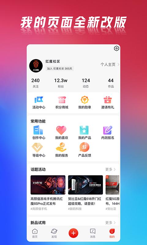 努比亚社区app v1.0.8 官网安卓版 3