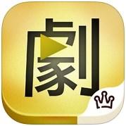 电视连续剧app