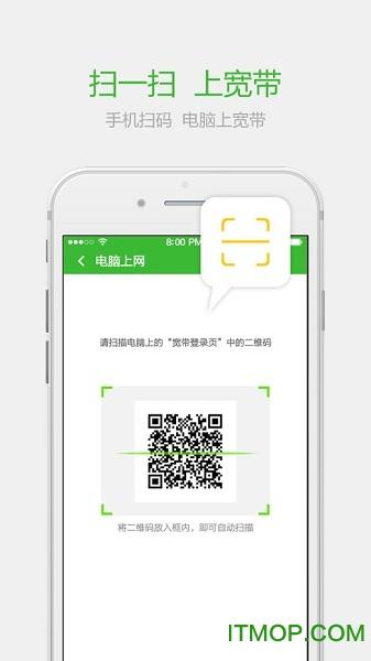 公寓宽带苹果手机版(中国电信) v1.6.0 iphone越狱版 1