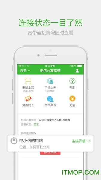 公寓宽带苹果手机版(中国电信) v1.6.0 iphone越狱版 2
