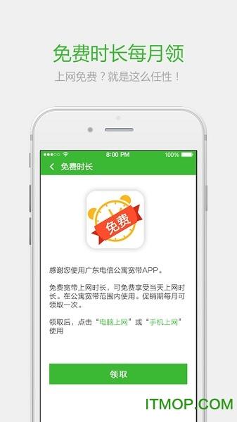 公寓宽带苹果手机版(中国电信) v1.6.0 iphone越狱版 4