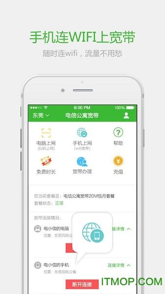 公寓宽带苹果手机版(中国电信) v1.6.0 iphone越狱版 3