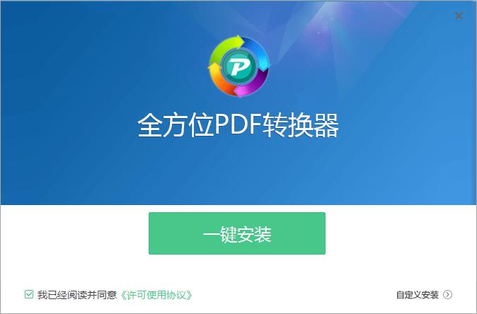 全方位pdf�D�Q器 v8.7.0.0 最新版 0