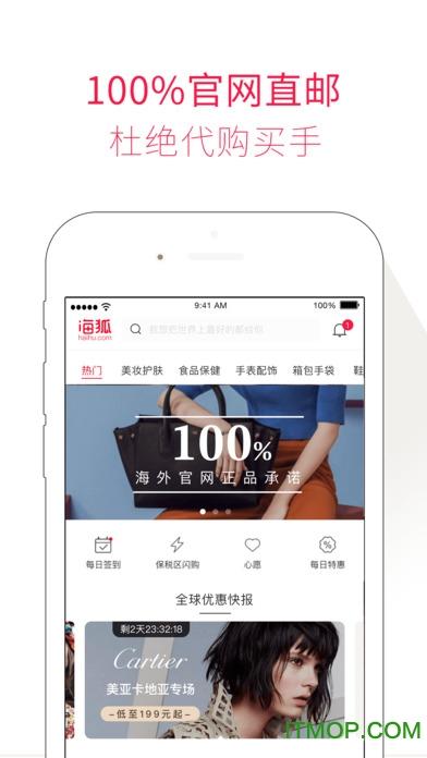 海狐海淘 for iPhone v2.4.2 苹果手机版 0