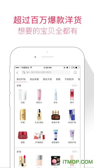 海狐海淘 for iPhone v2.4.2 苹果手机版 2
