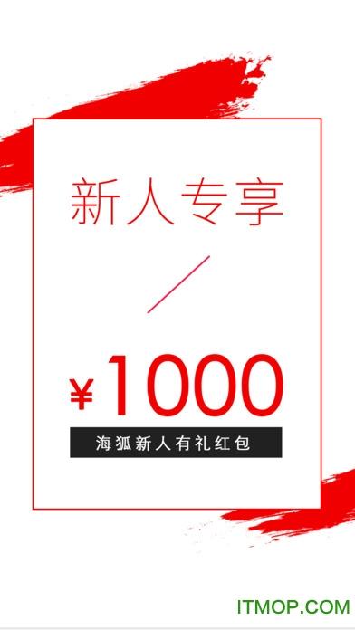 海狐海淘 for iPhone v2.4.2 苹果手机版 3