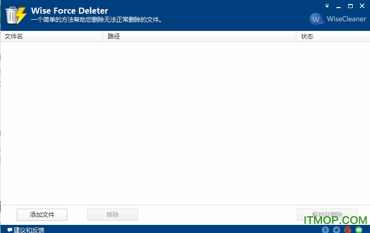 Wise Force Deleter(强制卸载清除) v1.5.3.54 官方版 0