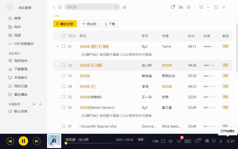 酷我音�� v9.0.6.0 官方正式版 0