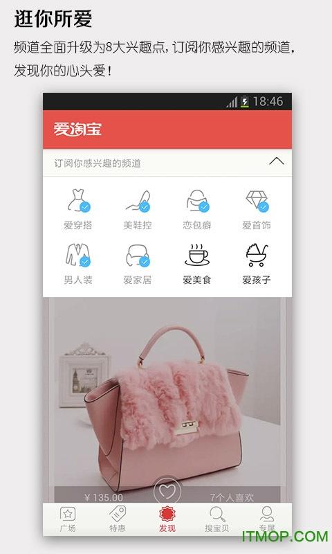 爱淘宝app客户端 v1.8.1 官网安卓版1