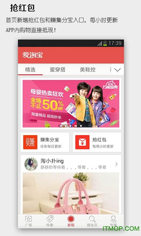 爱淘宝app客户端 v1.8.1 官网安卓版2