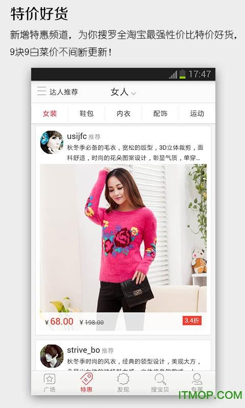 爱淘宝app客户端 v1.8.1 官网安卓版3