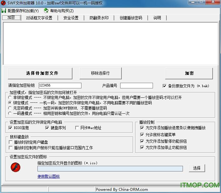 SWF文件加密器 v10.0 官方版 0