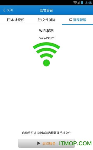 安吉影音手机版(万能播放器) v15.12.0301 官网安卓版 2