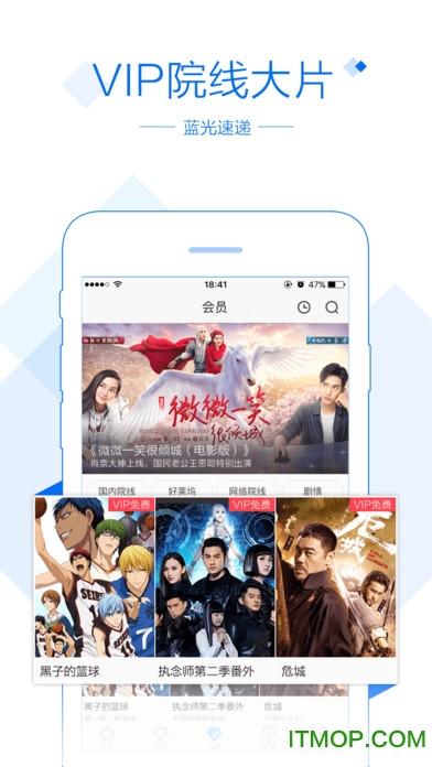 pptv破解版2016无限制ios版 v6.1 iPhone版 1