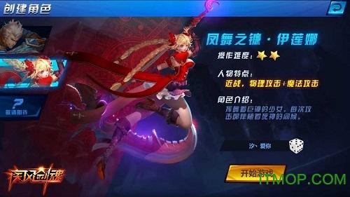 安峰疾风剑魂手游 v1.90 安卓最新版 0