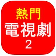 热门电视剧2 app