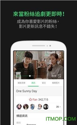 line tv ios版 v2.0.2 iPhone版 1