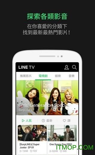 line tv ios版 v2.0.2 iPhone版 0