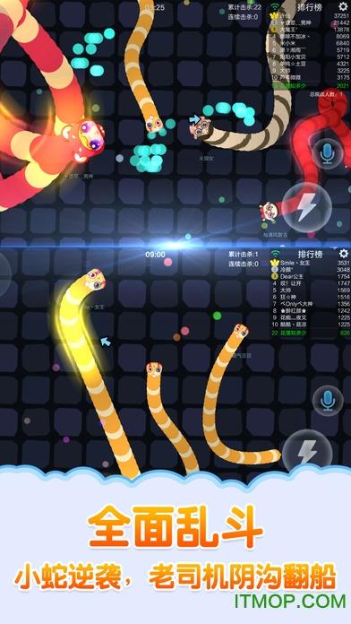 蛇蛇争霸游戏 v3.2.3 安卓最新版 0