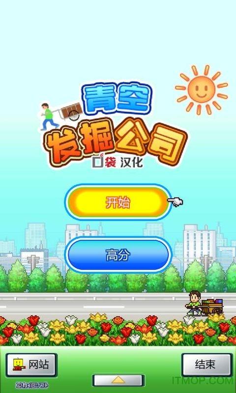 青空发掘公司汉化修改版 v1.0.2 安卓无限金币版3