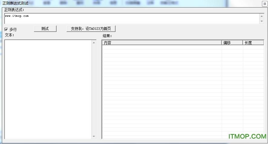 VC++正则表达式测试器 绿色免费版 0