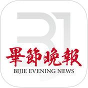 毕节晚报iphone版(数字报刊平台)