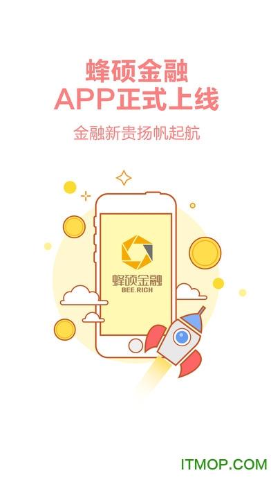 蜂硕金融app v1.0 安卓版 1